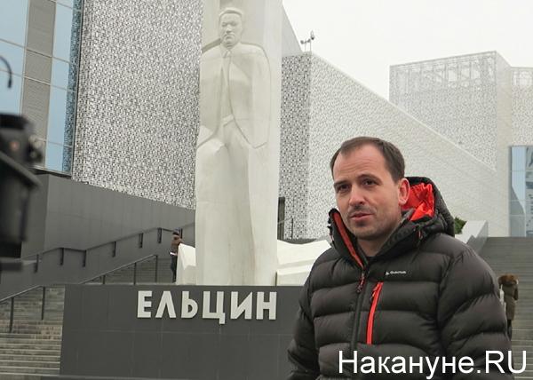Константин Семин, Ельцин-центр(2017)|Фото: Накануне.RU