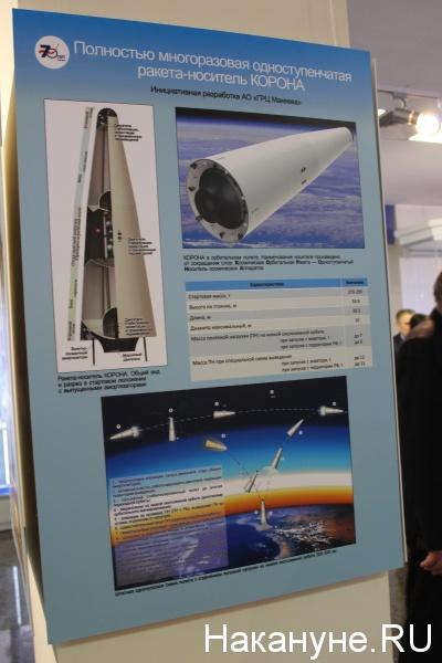 выставка, ГРЦ им. Макеева, ракета-носитель Корона,(2017) Фото: Накануне.RU