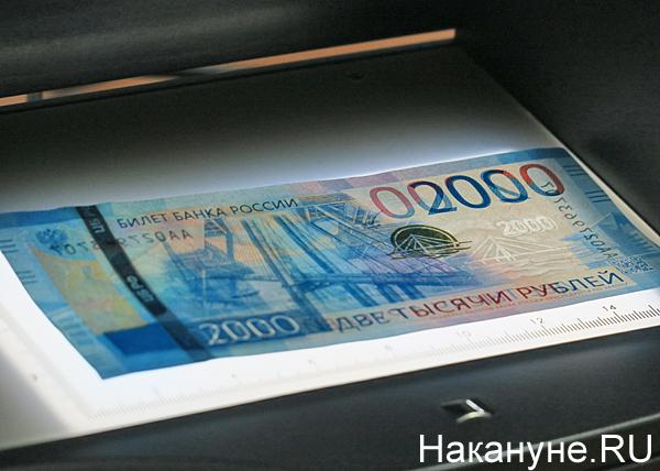 2000 рублей, новые купюры, проверка на подлинность(2017)|Фото: Накануне.RU