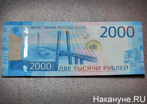 2000 рублей, новые купюры(2017)|Фото: Накануне.RU