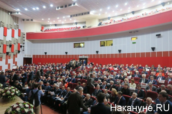 Съезд КПРФ(2017)|Фото:Накануне.RU