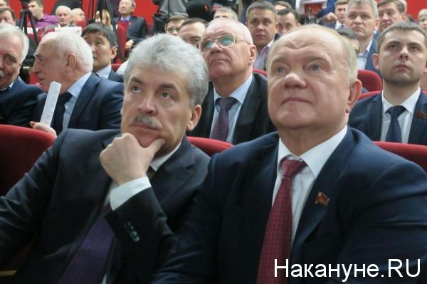 Съезд КПРФ, Геннадий Зюганов, Павел Грудинин(2017)|Фото:Накануне.RU