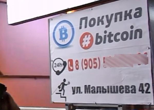 криптообменник, вывеска, Екатеринбург(2017)|Фото: youtube.com/Надежда Сергеева