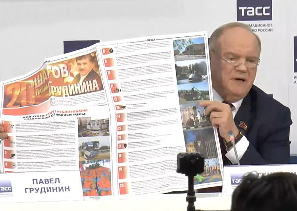 Пресс-конференция Грудинина, программа Грудинина, 20 шагов, Геннадий Зюганов(2018) Фото: youtube.com/Нейромир-ТВ