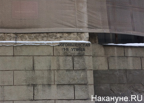 улица Володарского, Екатеринбург(2018)|Фото: Накануне.RU