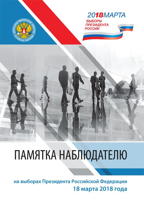 выборы президента-2018, памятка наблюдателю(2018)|Фото: ЦИК РФ