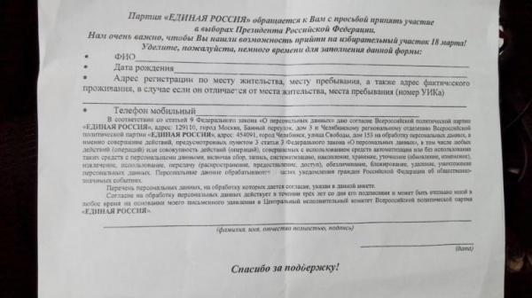 анкета, Единая Россия, Челябинск,(2018)|Фото: kprf-chel.ru