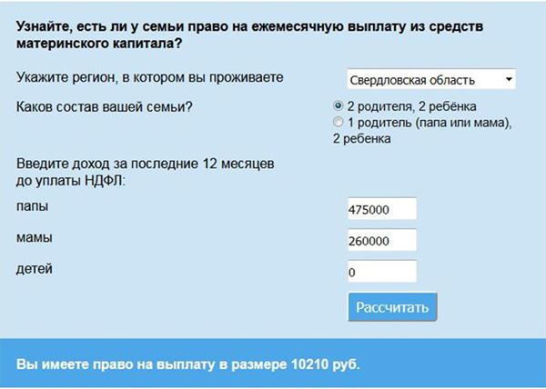 пенсионный фонд, материнский капитал, калькулятор(2018)|Фото: Пенсионный фонд России по Свердловской области