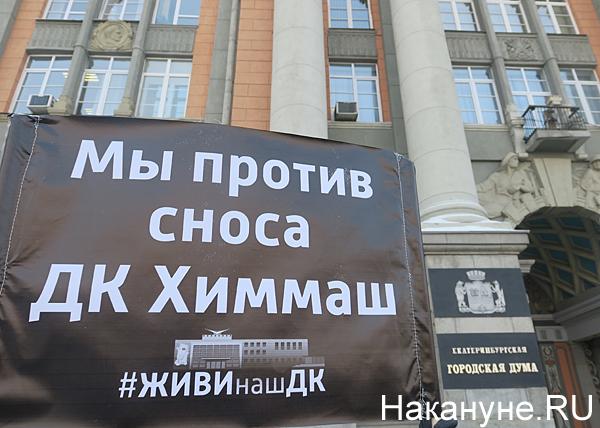 митинг против сноса ДК Химмаш, городская администрация(2018) Фото: Накануне.RU