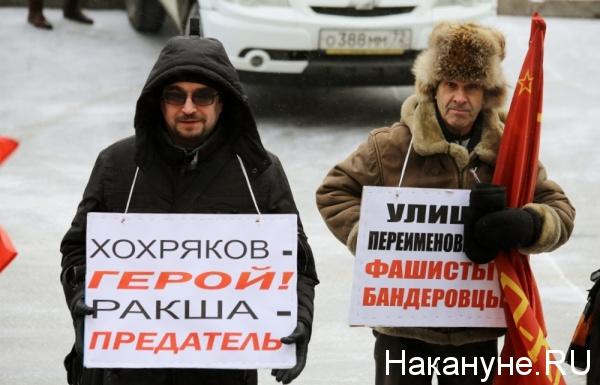 переименование улиц, Тюмень, Хохряков, Ракша, пикет(2018)|Фото: Накануне.RU