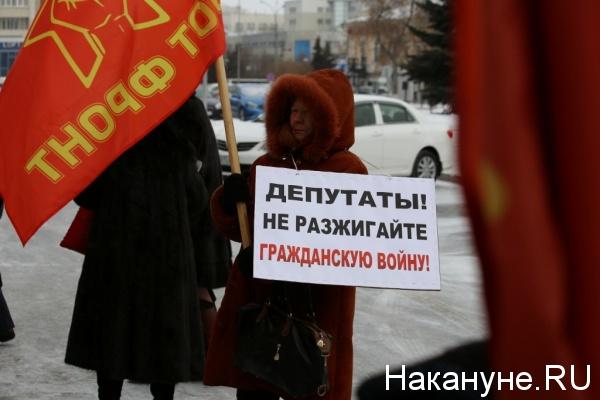 переименование улиц, Тюмень, пикет, не разжигайте гражданскую войну, декоммунизация(2018)|Фото: Накануне.RU