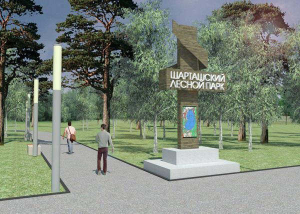 Шарташ, лесопарк, вход, эскиз(2018)|Фото: Министерство природных ресурсов и экологии Свердловской области