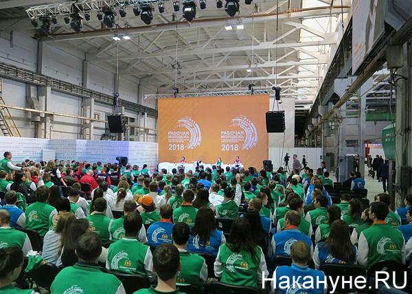 шестой всероссийский форум рабочей молодежи, Рабочая молодежь 2018(2018)|Фото: Накануне.RU