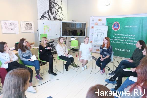 Дом журналистов, Екатеринбург, волонтерский центр ЧМ-2018(2018)|Фото: Накануне.RU