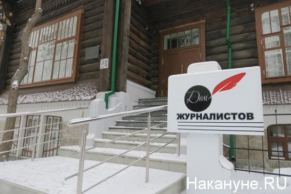 Дом журналистов, Екатеринбург(2018)|Фото: Накануне.RU
