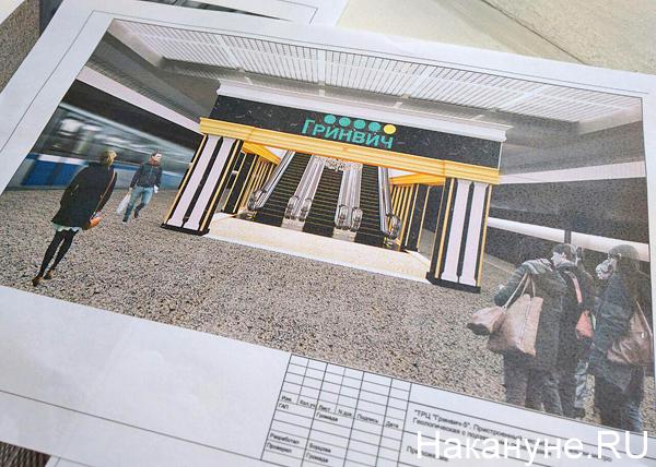 проект станции Геологическая, метро, Гринвич(2018) Фото: Накануне.RU