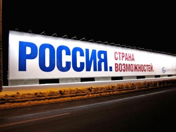 Россия - страна возможностей(2018)|Фото: www.astrobl.ru