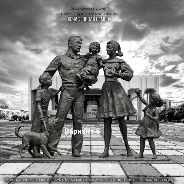 Эскиз памятника Счастливая семья, памятник, Пермь(2018)|Фото: Уполномоченный по правам ребенка в Пермском крае