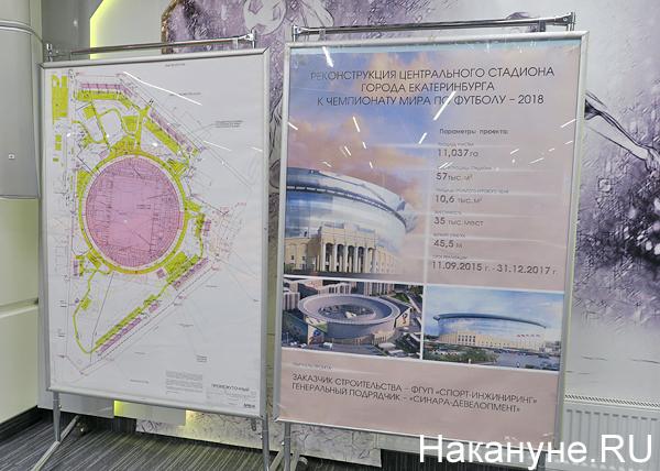 Екатеринбург-Арена (Центральный стадион), конференц-зал(2018)|Фото: Накануне.RU