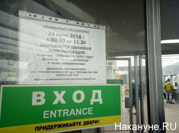 метро, закрытие, объявление(2018)|Фото: Накануне.RU