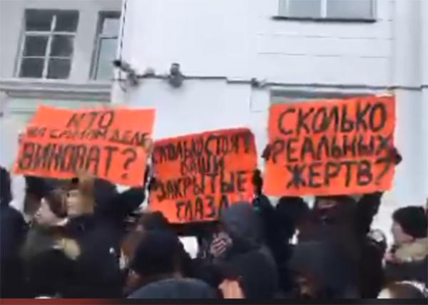 митинг в Кемерово(2018) Фото: youtube.com