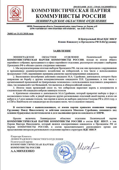 Коммунисты России, Павел Грудинин, извинения(2018)|Фото: пресс-служба Ленинградского облотделения КПРФ