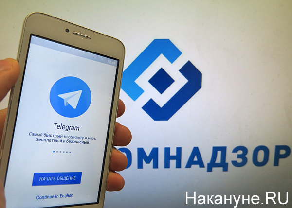 Телеграм, Telegram, Роскомнадзор(2018)|Фото: Накануне.RU