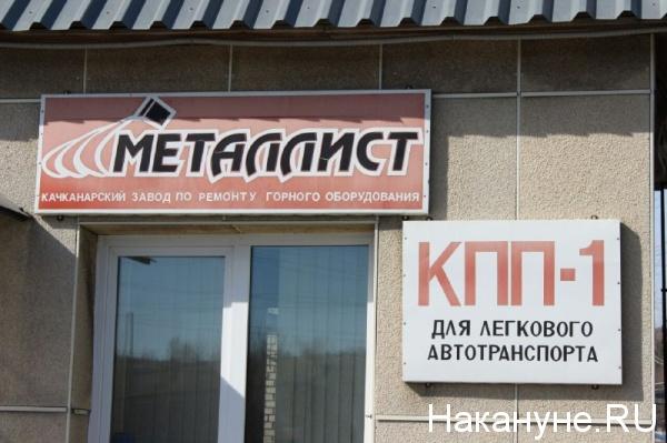 оао металлист качканар банкротство