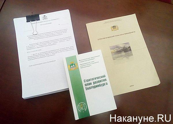 стратегический план Екатеринбурга(2018) Фото: Накануне.RU