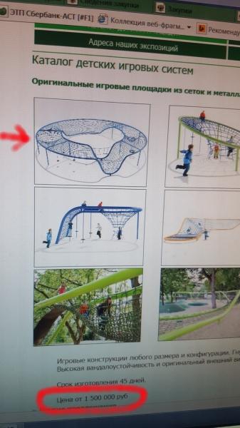 реконструкция центрального детского парка, аукцион, тендер(2018)|Фото: Типичный Ноябрьск