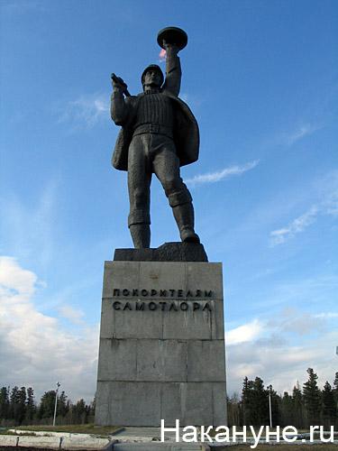 нижневартовск памятник покорителям самотлора(2007) Фото: Накануне.ru