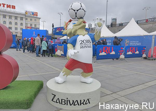 Парк ЧМ-2018, футбол, Екатеринбург, волк Забивака(2018)|Фото: Накануне.RU