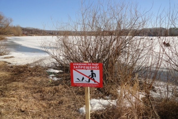 Тонкий лед, знак, запрет, хождение по льду запрещено(2018) Фото: МЧС по Пермскому краю