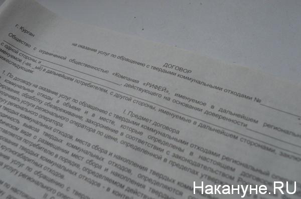 Курганцам пришли договоры на оказание услуг по вывозу отходов: что ...