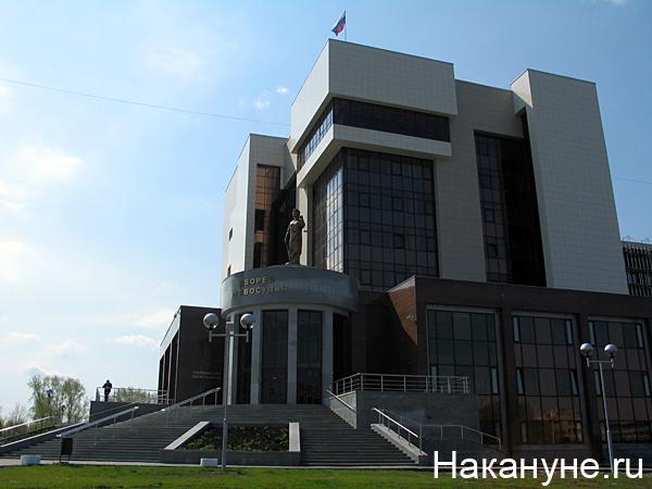 екатеринбург свердловский областной суд дворец правосудия|Фото: Накануне.ru