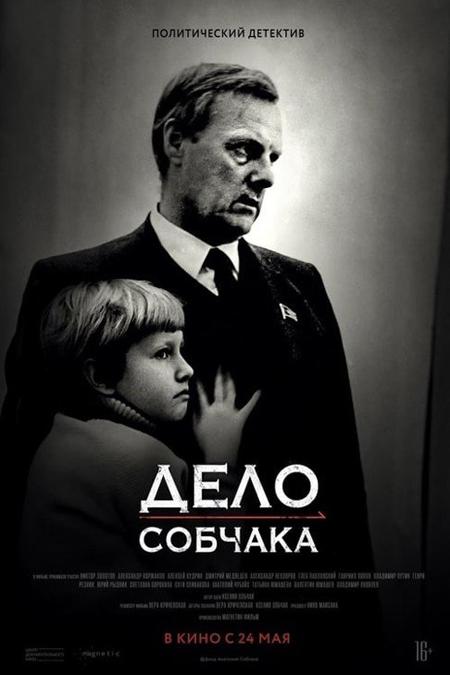 фильм Дело Собчака, Собчак(2018)|Фото: kino.mail.ru
