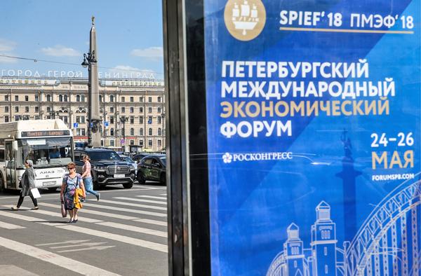 ПМЭФ - 2018(2018)|Фото: Егор Алеев/фотохост-агентство ТАСС, forumspb.tassphoto.com