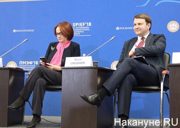 ПМЭФ, Эльвира Набиуллина, Максим Орешкин(2018)|Фото: Накануне.RU