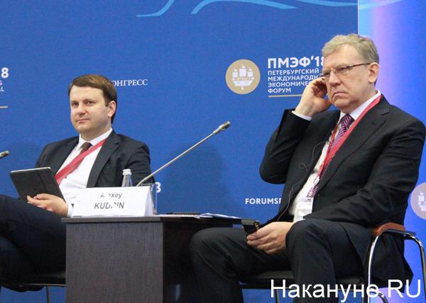 ПМЭФ, Максим Орешкин, Алексей Кудрин(2018)|Фото: Накануне.RU
