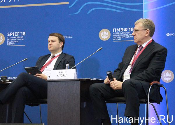 ПМЭФ, Максим Орешкин, Алексей Кудрин(2018) Фото: Накануне.RU