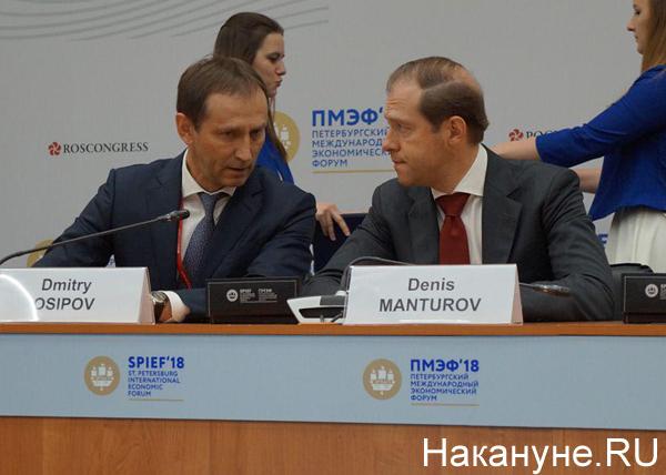 ПМЭФ, Дмитрий Осипов, Денис Мантуров(2018)|Фото: Накануне.RU