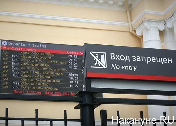 обход, вокзал, информационное табло(2018) Фото: Накануне.RU