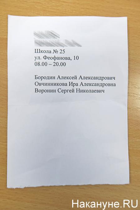 праймериз, список Тунгусова, Бородин, Овчинникова, Воронин(2018) Фото: Накануне.RU