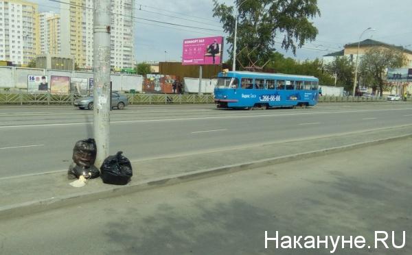 мусор, Екатеринбург, 100е, трамвай(2018)|Фото: Накануне.RU
