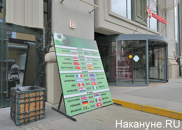 ул. Вайнера, информационный стенд, ЧМ-2018, Екатеринбург(2018)|Фото: Накануне.RU
