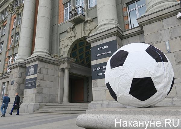 администрация Екатеринбурга, футбольный мяч(2018)|Фото: Накануне.RU