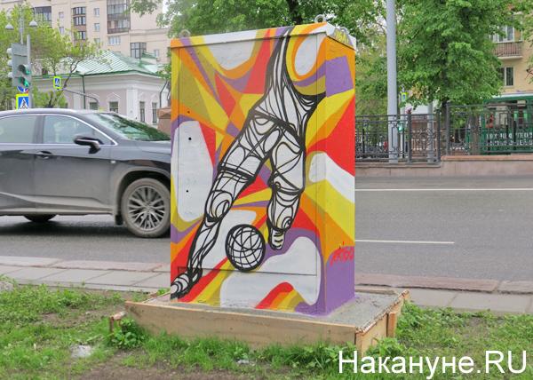 ЧМ-2018, трансформаторная будка, ул. Ленина, Екатеринбург(2018)|Фото: Накануне.RU