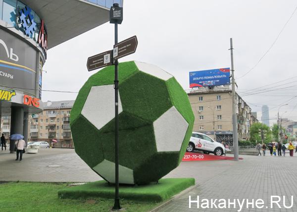 футбольный мяч, фигура, ЧМ-2018, ТЦ Алатырь, Екатеринбург(2018)|Фото: Накануне.RU