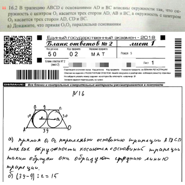 ЕГЭ по профильной математике(2018) Фото: vk.com