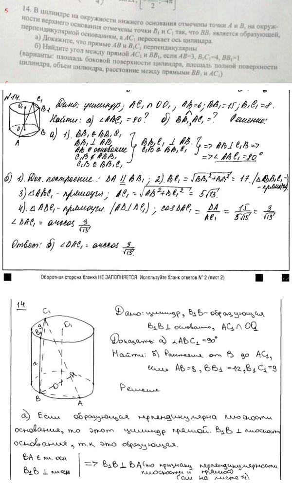 Задачи с решениями цилиндр егэ задачи на параллельный перенос с решением